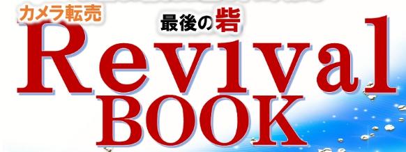 revivalbook