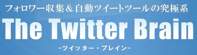 twitterbrain
